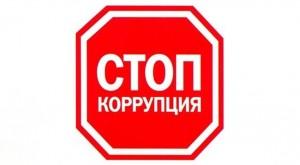 Картинка-Стоп-коррупция