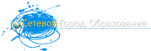Сетевой-город