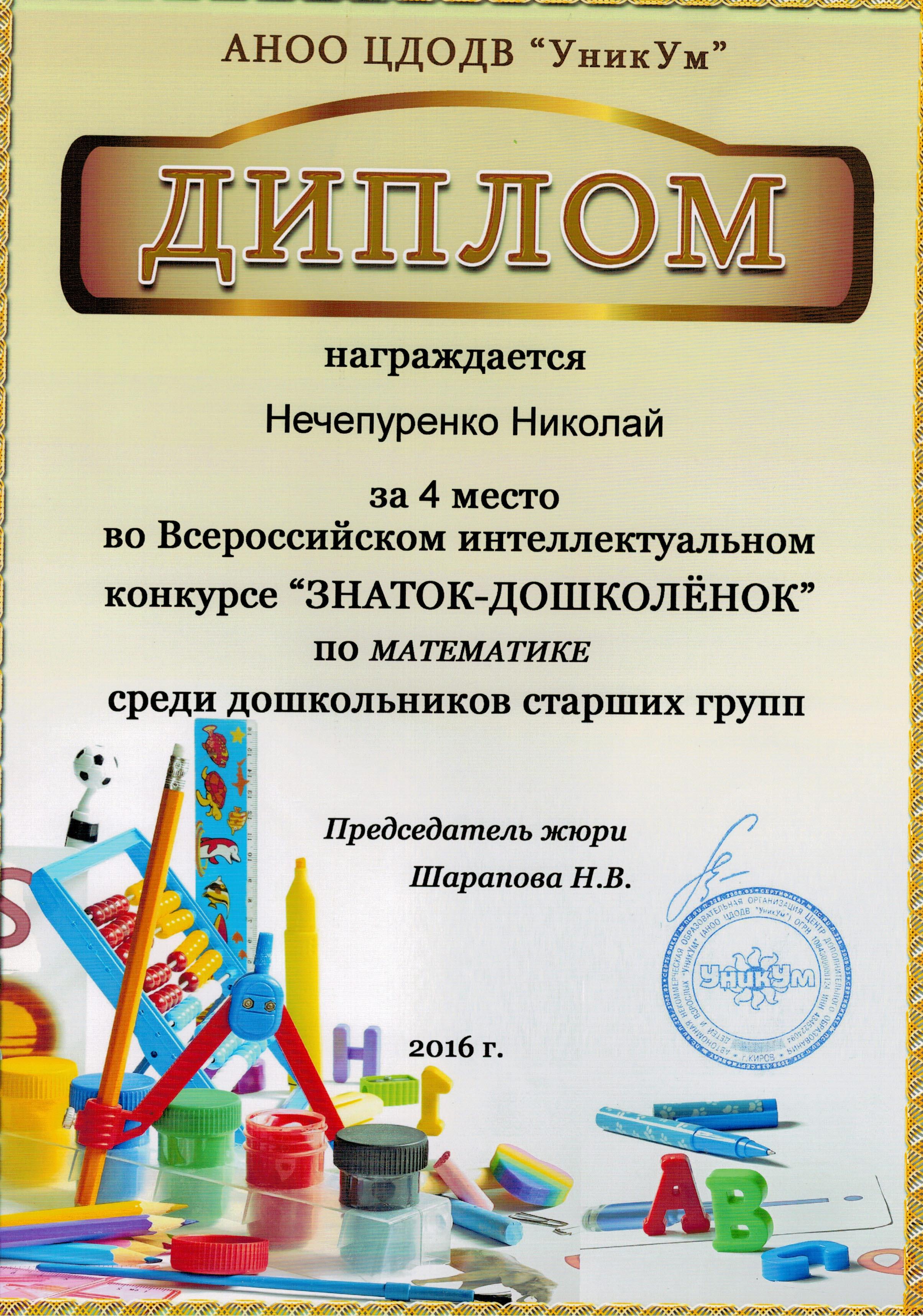 Положение интеллектуального конкурса для дошкольников