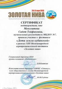 CCI13072016_0002