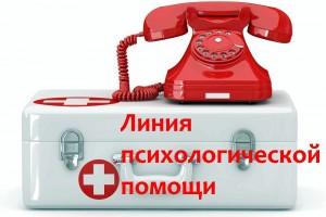 telefon_doveriy_detstvo